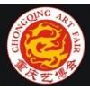 2014重庆工艺品展(红木古典家具、艺术品收藏品展)