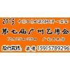 2015第七届中国广州国际工艺品艺术品收藏品红木精品展览会