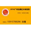 2016第八届广州古典家具展(12月)
