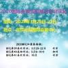 2020北京国际连锁加盟展览会春季