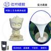 树脂工艺品模具硅胶